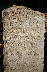 Initial translations were assigned to commandments and such, but recent interpretations actually show the ancients were using the tablets to play soduko on the couch. (Image from flickr dot com)